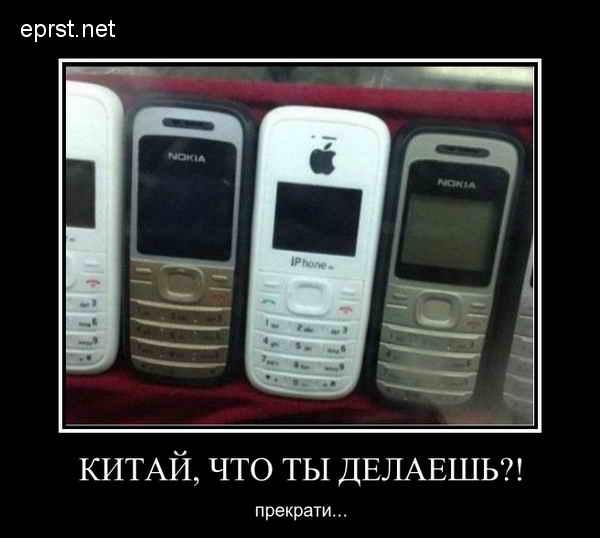 Приколы и мемы про китайские телефоны (9)