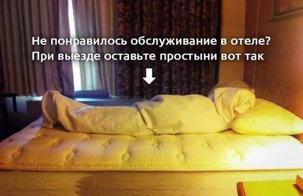 Приколы про отели (14)