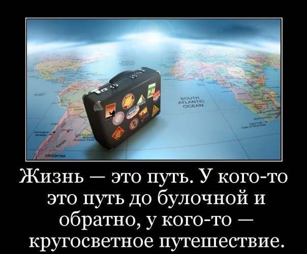Приколы про путешествия фото (17)