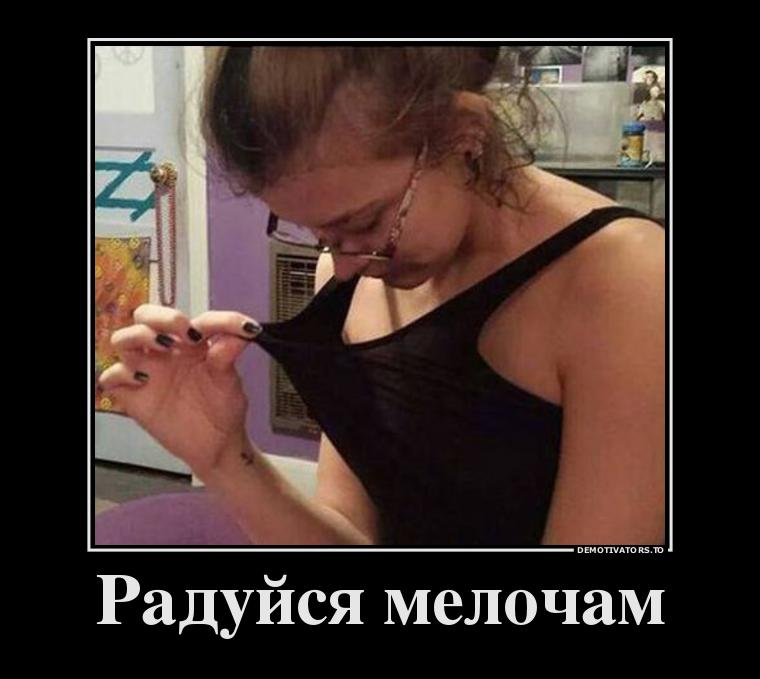 Приколы с женской грудью (4)