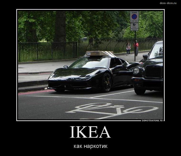 Шутки об ИКЕА (1)