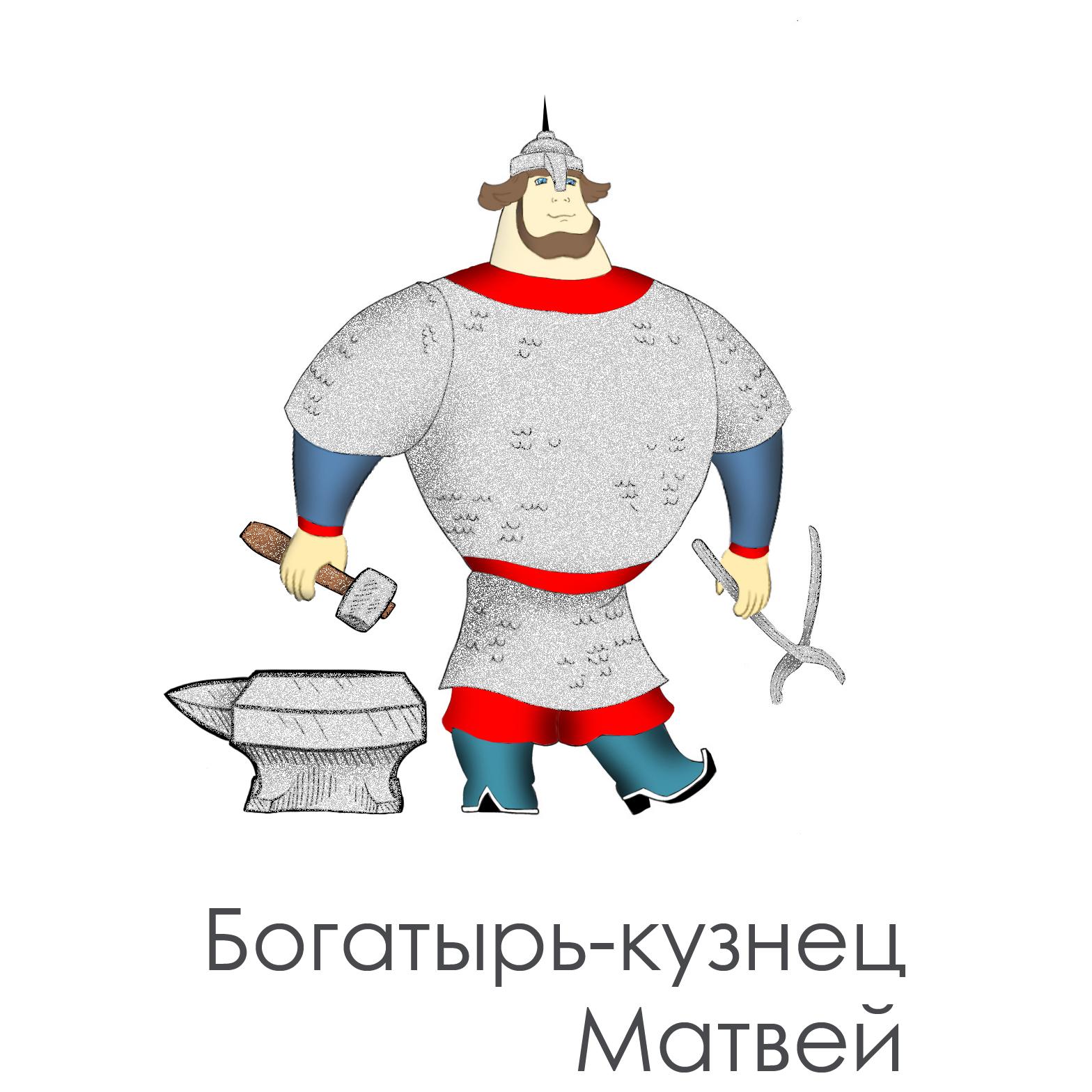 богатырь-кузнец-Матвей-9copy