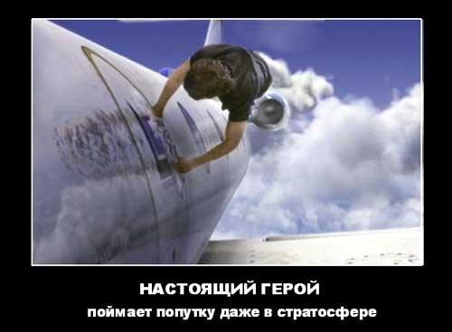 демотиваторы и приколы про полеты на самолете (11)
