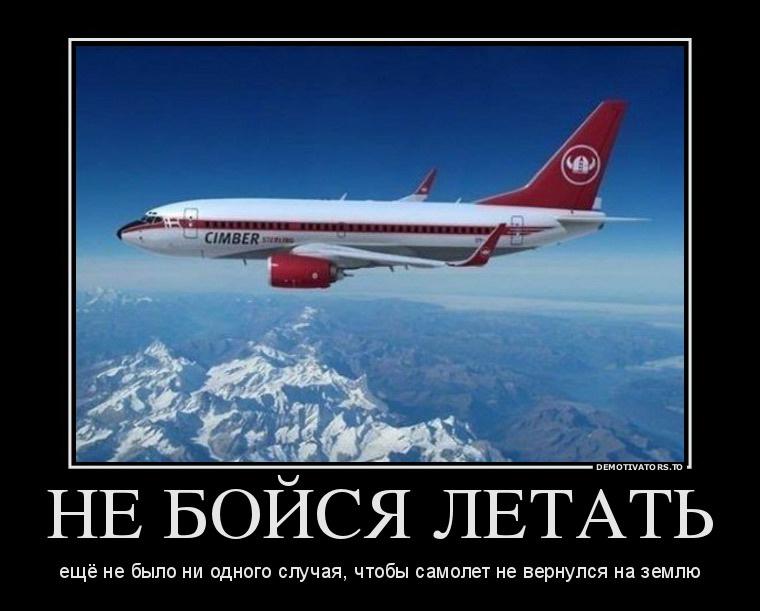 демотиваторы и приколы про полеты на самолете (12)