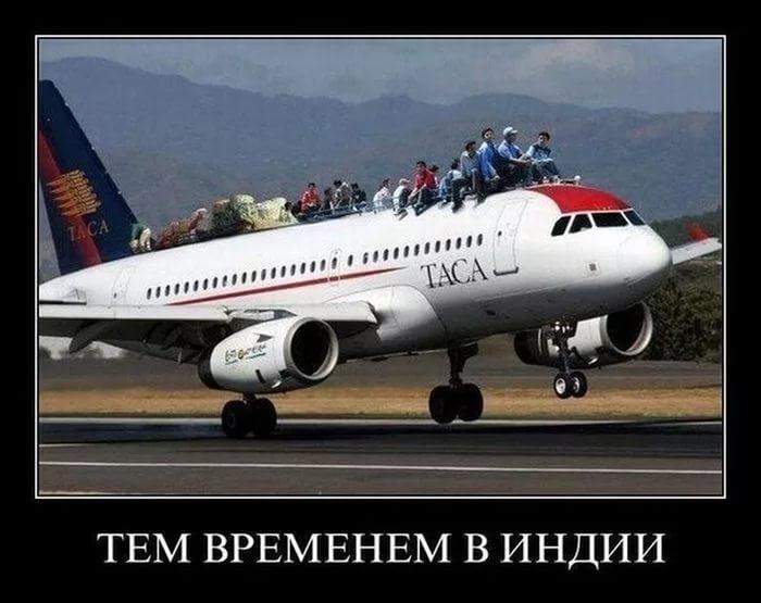 демотиваторы и приколы про полеты на самолете (15)