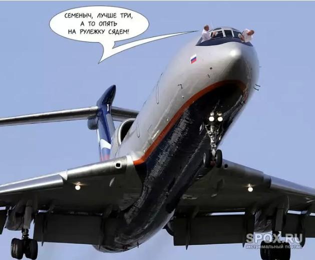 демотиваторы и приколы про полеты на самолете (22)