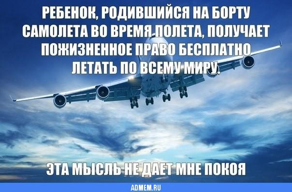 демотиваторы и приколы про полеты на самолете (8)