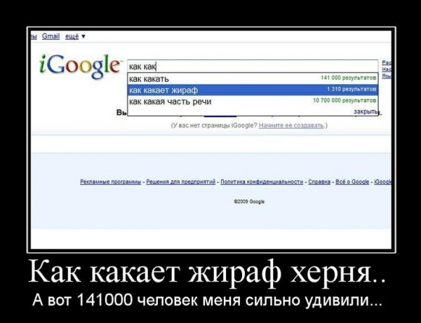 демотиваторы про Гугл (1)
