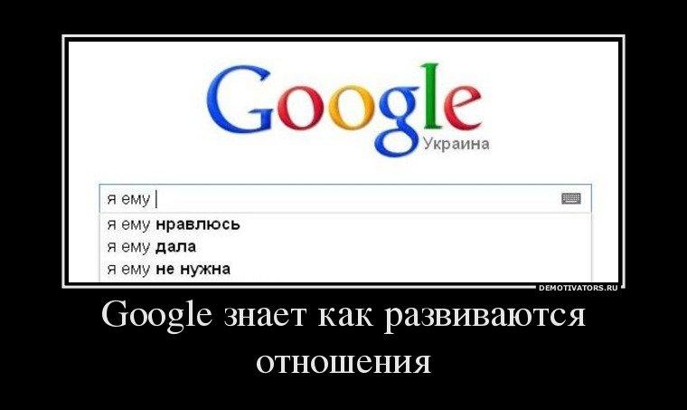 демотиваторы про Гугл (3)