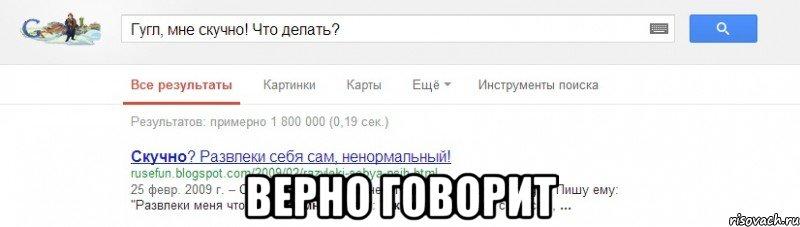 демотиваторы про Гугл (4)