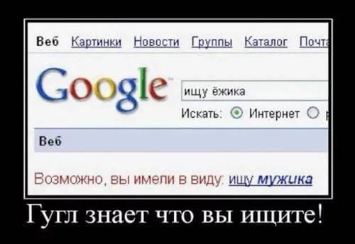 демотиваторы про Гугл (5)