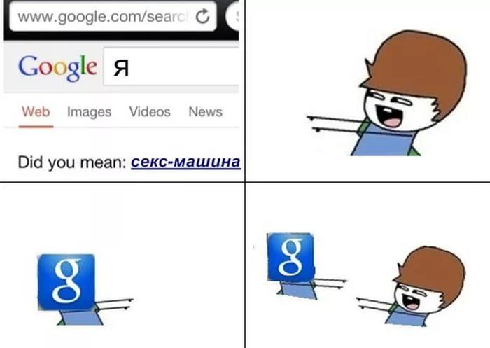 демотиваторы про Гугл (7)