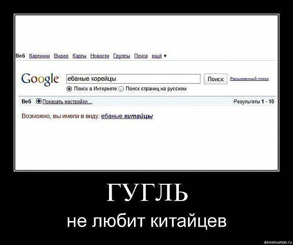 демотиваторы про Гугл (9)