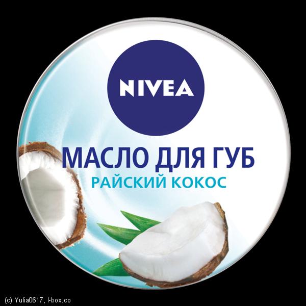 демотиваторы NIVEA (1)