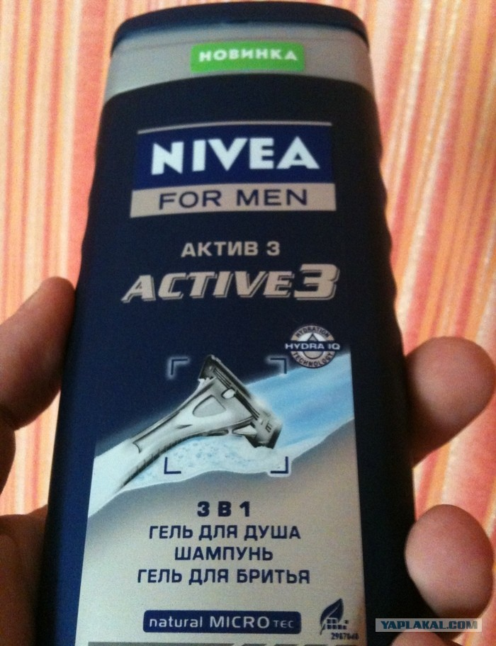 демотиваторы NIVEA (3)