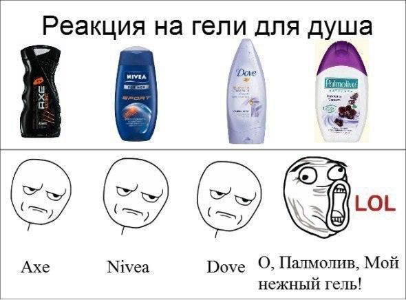 демотиваторы NIVEA (4)