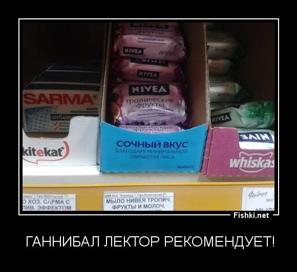 демотиваторы NIVEA (7)