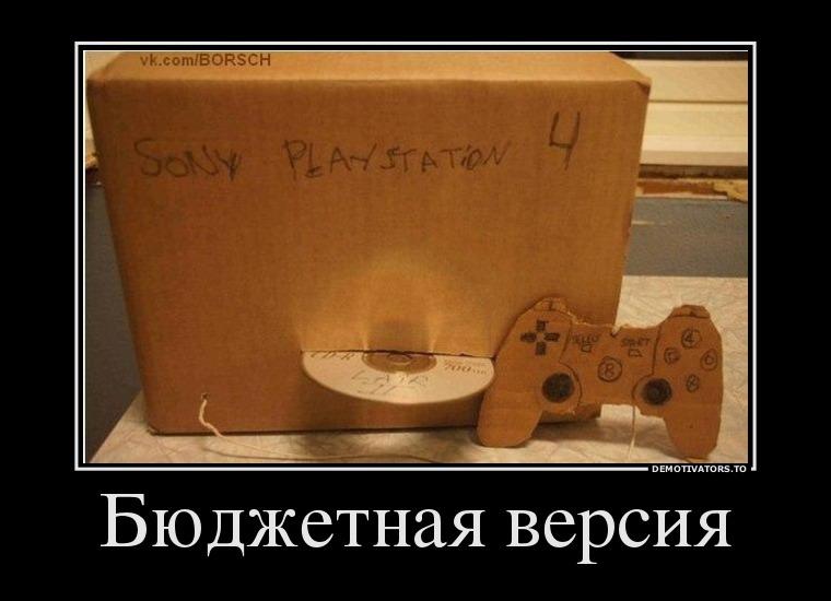 демотиваторы Sony Playstation (1)