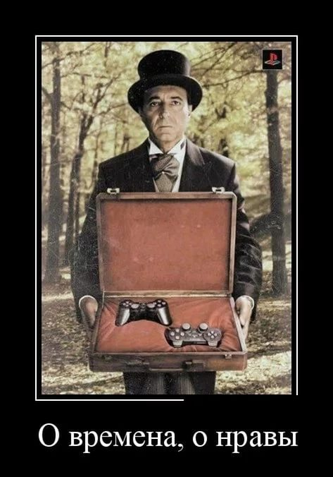 демотиваторы Sony Playstation (11)