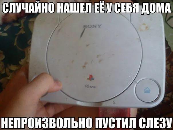 демотиваторы Sony Playstation (9)