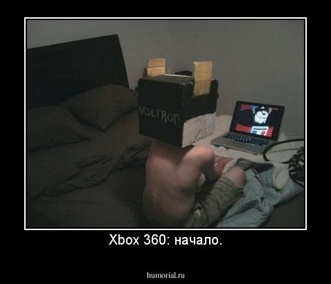 демотиваторы Xbox (11)
