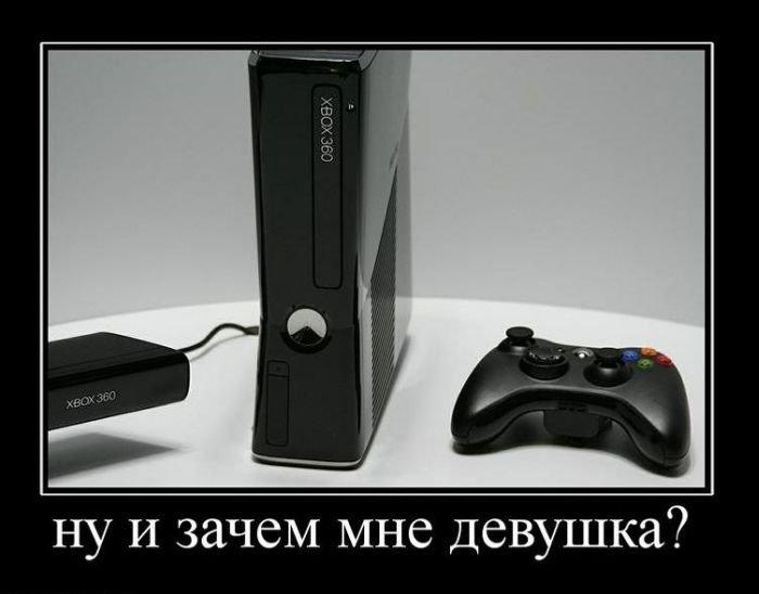 демотиваторы Xbox (14)
