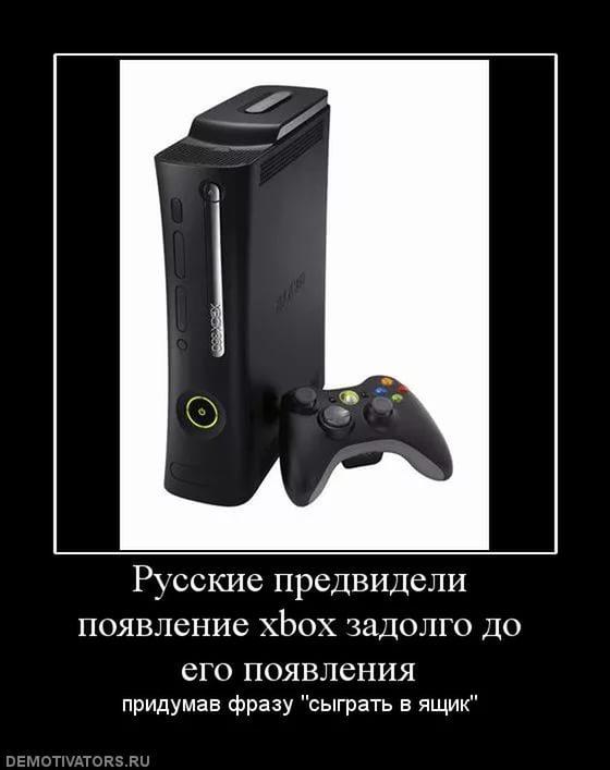 демотиваторы Xbox (18)