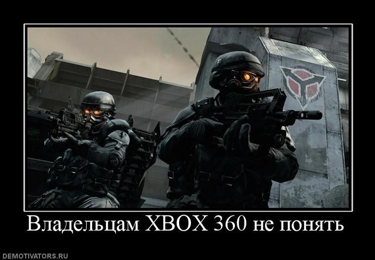 демотиваторы Xbox (5)