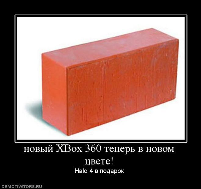 демотиваторы Xbox (6)