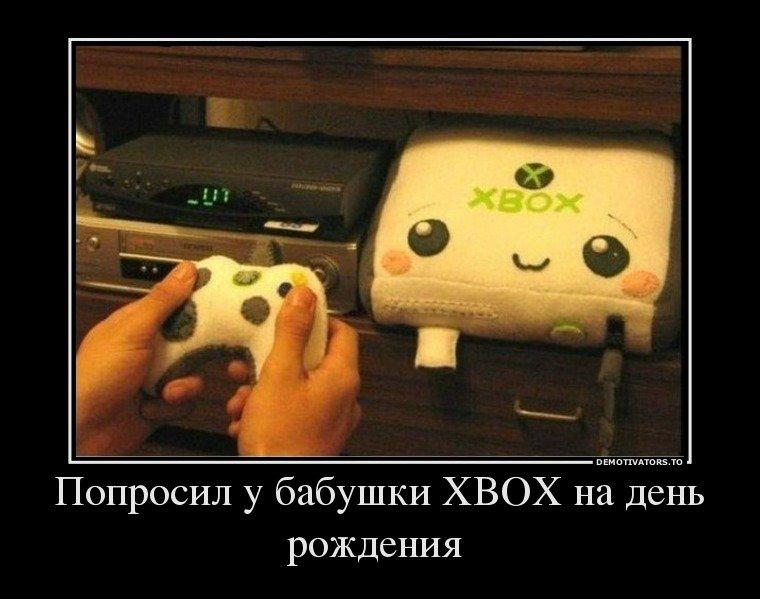 демотиваторы Xbox (9)