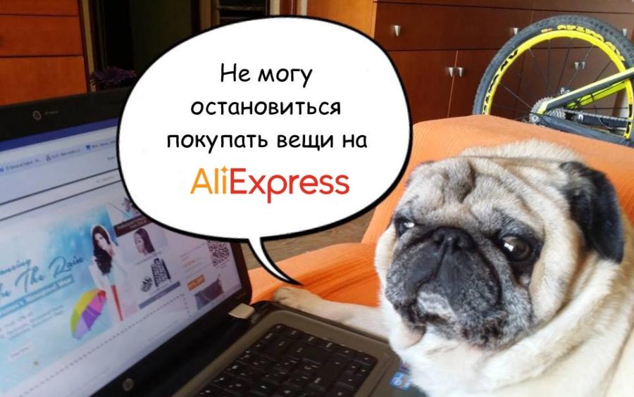 приколы про алиэкспресс ожидание и реальность (6)