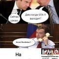 Приколы про ГТА до слёз )))