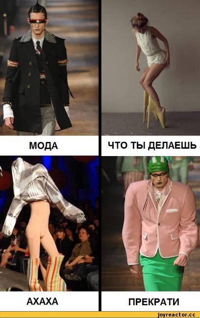 приколы про моду (1)