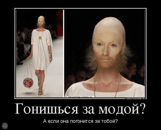 приколы про моду (12)