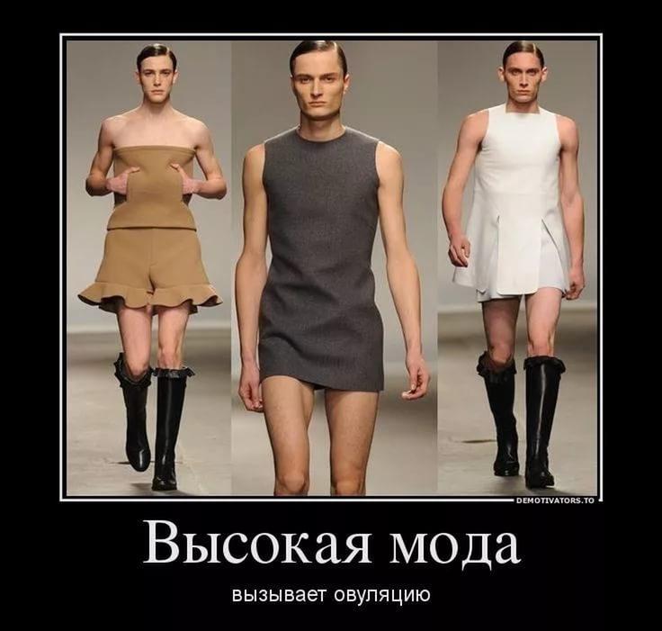приколы про моду (13)