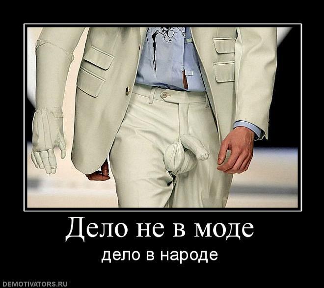 приколы про моду (4)