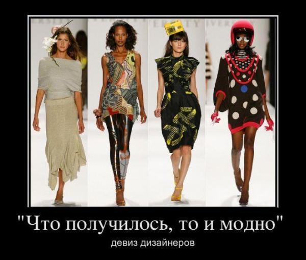 приколы про моду (9)
