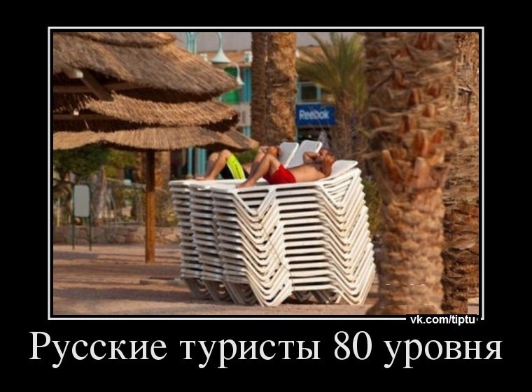 приколы про русских туристов (1)
