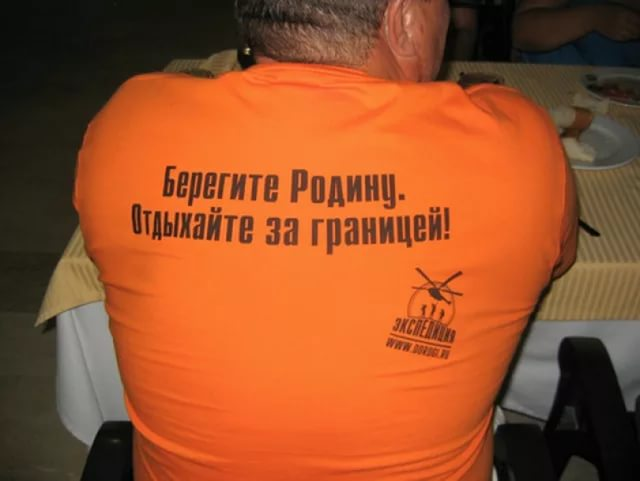 приколы про русских туристов (12)