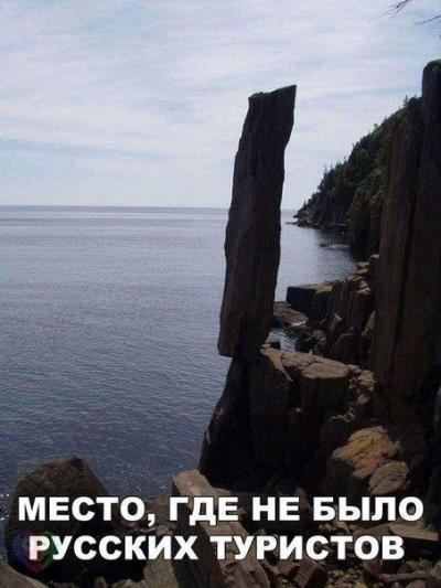 приколы про русских туристов (2)