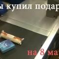 Приколы про 8 марта в картинках )