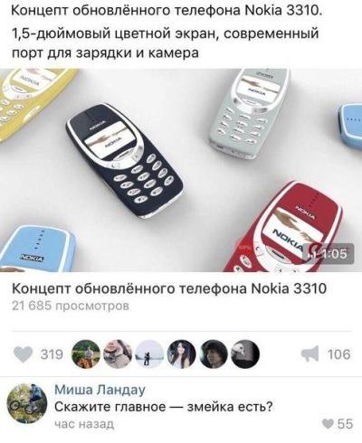 приколы с NOKIA 3310 (1)