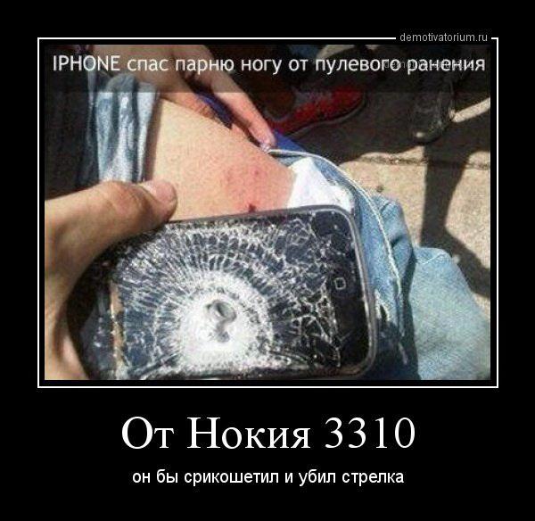 приколы с NOKIA 3310 (9)