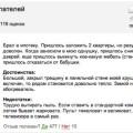 Смешные отзывы на яндекс маркете — 14 ржачных скриншотов