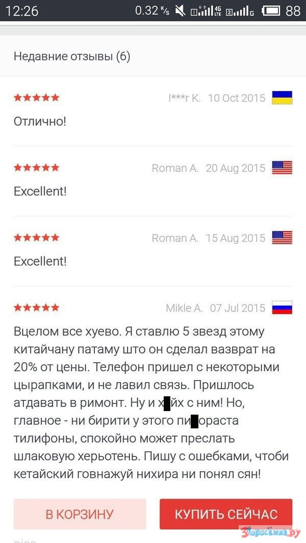 смешные отзывы на яндекс маркете (2)