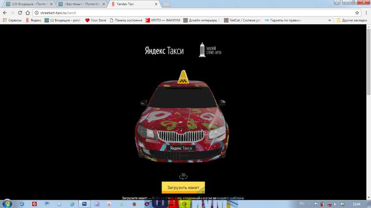 фото-машин-Яндекс-Такси-(17)