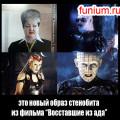 Судья из Украины Алла Бандура — мемы и фотожабы