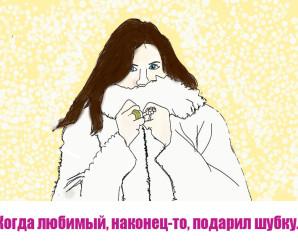 Милые шутки про девушек ❤️ ❤️ ❤️