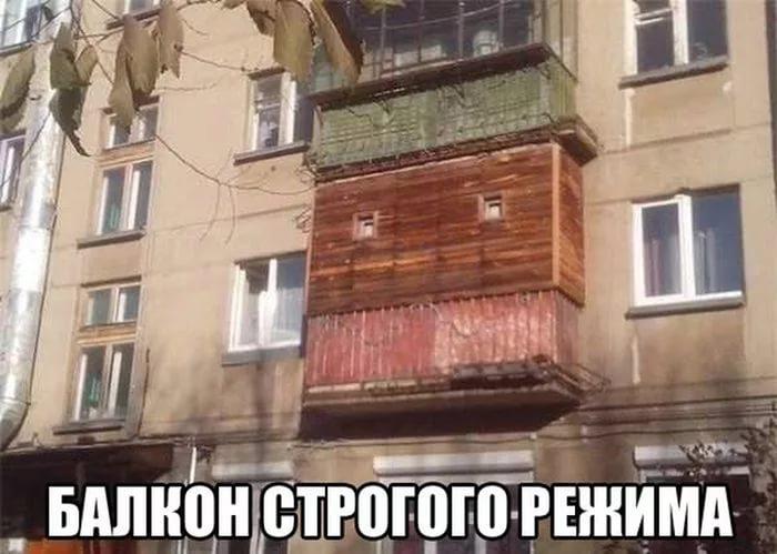 Прикольные балконы (20)