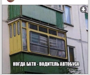 Фото смешных балконов